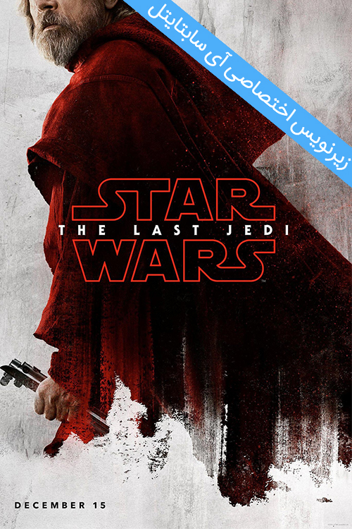 دانلود زیرنویس فارسی فیلم Star Wars Episode VIII