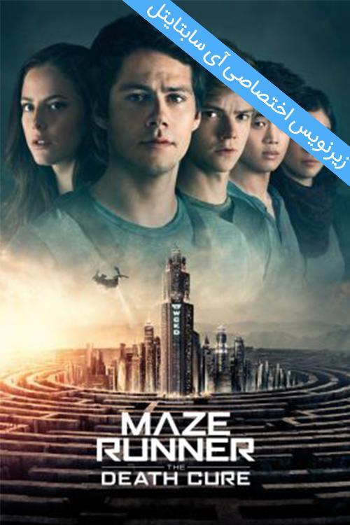 دانلود زیرنویس فارسی فیلم Maze Runner The Death Cure