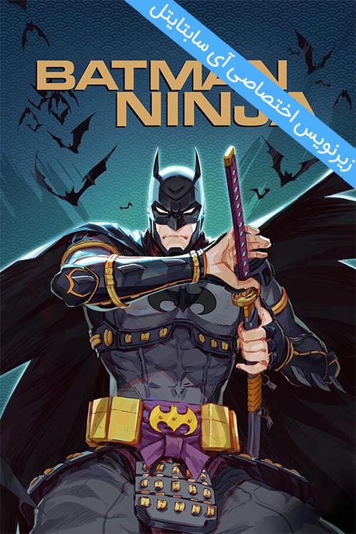 دانلود زیرنویس فارسی فیلم Batman Ninja